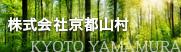 株式会社京都山村